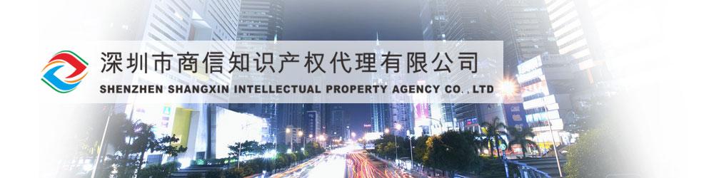 深圳市商信知识产权代理有限公司
